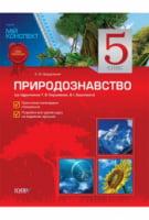Природознавство. 5 клас (до підручника Т. Б. Коршевнюк, В. І. Баштового)