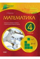 Мій конспект. Математика. 4 клас. ІІ семестр. Федорченко Т. А.