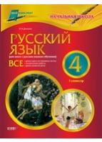 Мій конспект. Русский язык. 4 класс. І семестр (для школ с русским языком обучения)