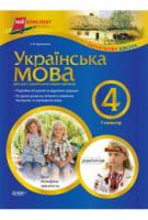 Мій конспект. Українська мова. 4 клас. І семестр (для шкіл з українською мовою навчання)