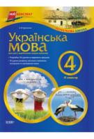 Мій конспект. Українська мова. 4 клас. ІІ семестр (для шкіл з українською мовою навчання)