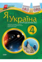 Мій конспект. Я і Україна. Природознавство. 4 клас.