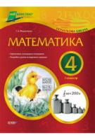 Мій конспект. Математика. 4 клас. І семестр