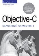 Objective-C. Карманный справочник, 2-е изд