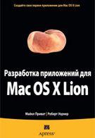 Разработка приложений для Mac OS X Lion. Программирование на Objective-C в Xcode