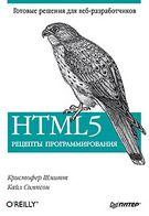 HTML5. Рецепты программирования