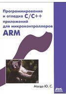 Программирование и отладка C/C++ приложений для микроконтроллеров ARM