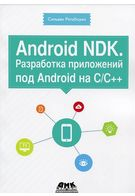 Android NDK. Розробка додатків під Android на С/С++