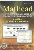 Mathcad. Теория и практика проведения электротехнических расчетов в среде Mathcad и Multisim