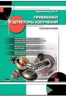 Приемники и детекторы излучения