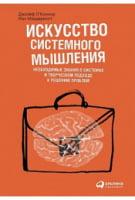 Искусство системного мышления: необходимые знания о системах и творческом подходе к решению проблем. 10-е изд.