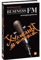 Хулиганы в бизнесе: История успеха Business FM