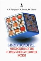 Иммунология, микробиология, иммунопатология кожи.