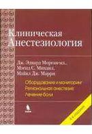 Клиническая анестезиология : книга 1.изд.4.