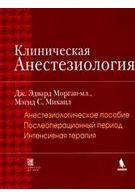Клиническая анестезиология : книга 3 изд.4, испр.