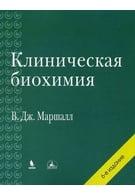 Клиническая биохимия. изд.6 перер. и доп.
