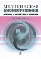 Медицинская бионеорганика.Основы,аналитика,клиника.
