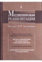 Медицинская реабилитация кн.1. Изд. 3-е, испр. и доп.