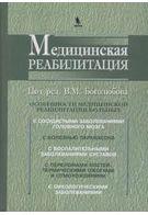 Медицинская реабилитация кн.2 Изд.3-е, испр. и доп.