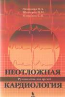 Неотложная кардиология. Руководство для врачей