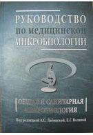 Руководство по медиц. микробиологии Общая санитарная микробиология.Книга 1