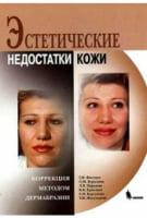 Эстетические недостатки кожи Коррекция методом дермабразии