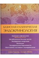 Базисная и клиническая эндокринология Книга 2