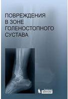 Повреждения в зоне голеностопного сустава:атлас.(+CD)