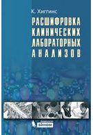 Расшифровка клинических лабораторных анализов 6-е изд., испр. и доп.