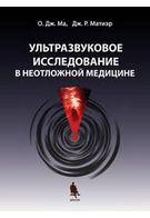 Ультразвуковое исследование в неотложной медицине 2-е изд.