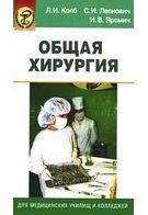 Общая хирургия Уч. пос.для мед. ССУЗов 2-е изд.