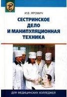 Сестринское дело и манипуляционная техника Учебник для медицинских училищ. 3-е изд.испр.