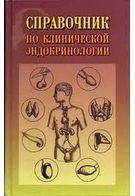 Справочник по клинической эндокринологии