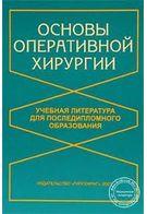 Основы оперативной хирургии изд. 2-е доп.