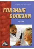 Глазные болезни: Учебник для студентов медучилищ, колледжей, медработников, 2-е изд. (Изд.:2)