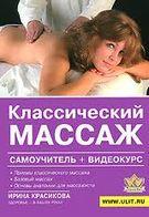 Классический массаж Самоучитель+видеокурс (CD)