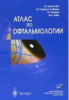 Атлас з офтальмології Підручник