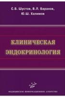 Клиническая эндокринология.Руководство для врачей