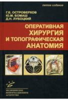 Оперативная хирургия  и топографическая анатомия  изд.5