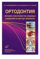 Ортодонтия Лечение зубочелюстно-лицевых аномалий по методу Френкеля Учебное пособие
