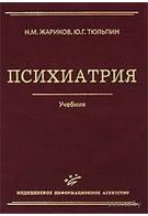 Психиатрия Учебник 2-е изд. перер. и доп.