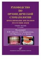 Руководство по ортопедической стоматологии Протезирование при полном отс. зубов Уч. пос. 3-е изд. ис
