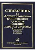 Справочник по формулированию клинич. диагноза болезней нервной системы