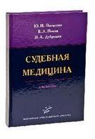 Судебная медицина.Учебник