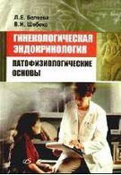 Гінекологічна ендокринологія: патофізіологічні основи
