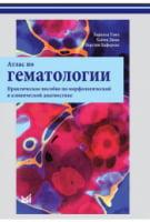 Атлас по гематологии. 2-е изд.