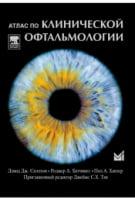 Атлас з клінічної офтальмології. Навчальний посібник