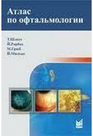 Атлас з офтальмології