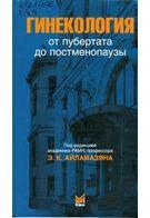 Гинекология: от пубертата до постменопаузы изд.3, доп.
