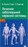 Лікування захворювань нервової системи 3-е изд.